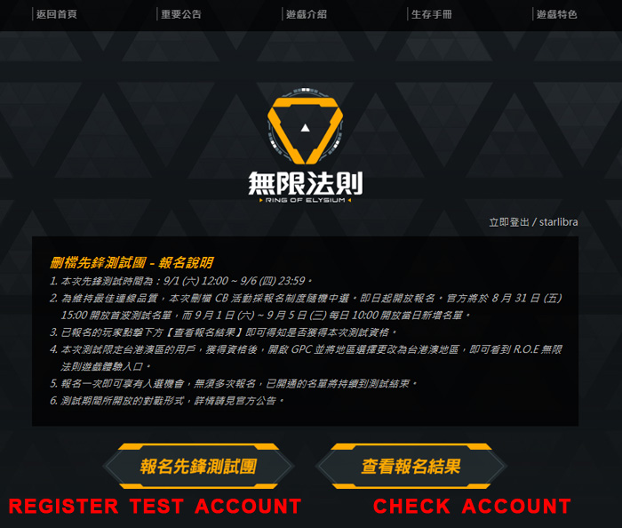 Register test account ROE