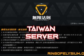 Ring of Elysium Taiwan