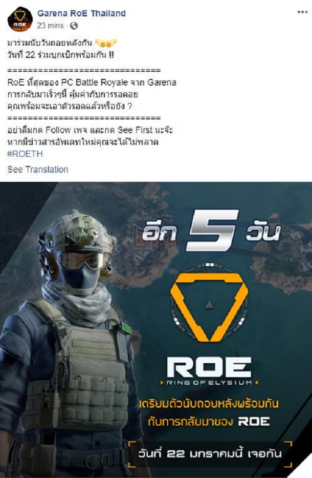 Garena Ring of Elysium Thailand